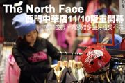 The North Face西門中華店11/10隆重開幕