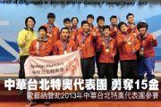 歐都納贊助2013年中華台北特奧代表團 勇奪15金