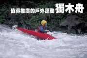 獨木舟—值得推廣的戶外運動