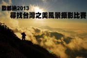 歐都納「尋找台灣之美風景攝影比賽」4月收件
