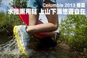 Columbia 2013 春夏水陸兩用鞋 上山下海悠遊自在