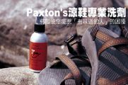 Paxton's涼鞋專業洗劑 讓你不會成為很有味道