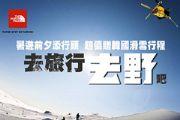 The North Face暑遊前添行頭  送超值韓國滑雪行