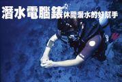 潛水電腦錶—休閒潛水的好幫手