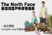 The North Face 最佳涼夏戶外穿著推薦