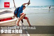 North Face夏季首選親水商品-多功能水陸鞋