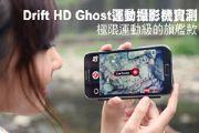 極限運動級的旗艦款Drift HD Ghost運動攝影機實測