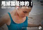 Yurbuds甩掉就是妳的!體驗運動耳機的魅力!