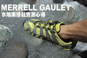 MERRELL 水陸兩棲鞋GAULEY實測心得