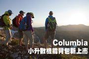 Columbia小升數機能背包新上市