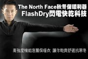 The North Face 秋冬保暖利器FlashDry