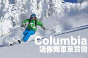 Columbia 送你到東京賞雪