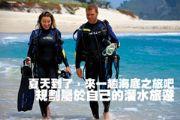 規劃屬於自己的潛水旅遊 夏天到了,來一趟海底之旅吧