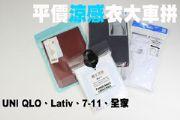 UNI QLO、Lativ、7-11、全家 平價涼感衣大車拼