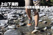 足以上山下海的Merrell Hurricane水陸兩棲運動鞋實測