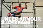 UNDER ARMOUR英雄系列服飾全新推出