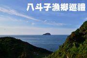 八斗子漁鄉巡禮
