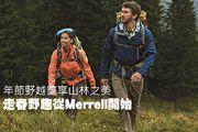 走春野趣從Merrell開始 年節野越盡享山林之美