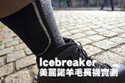 Icebreaker 美麗諾羊毛長襪實測