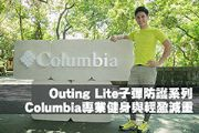 Columbia專業健身與輕盈減重 Outing Lite子彈防護系列
