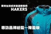 秉持台灣成衣製造專業的HAKERS  專訪品牌總監—陳盈璇