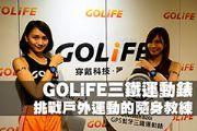 GOLiFE三鐵運動錶 挑戰戶外運動的隨身教練