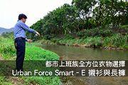 都市上班族全方位機能套裝  Urban Force Smart–E 襯衫與長褲