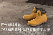 CAT經典黃靴 全球首創防水上市