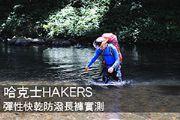 哈克士HAKERS彈性快乾防潑長褲實測