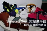 Samsung Gear S2智慧手錶 時尚與健康的結合