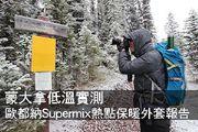 歐都納Supermix熱點保暖外套美國低溫實測