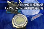 高C/P值三鐵運動錶 GoWatch 820i長期試用心得