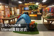 三井Outlet開幕 Merrell買鞋送衣