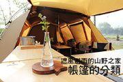 帳篷的分類 遮風避雨的山野之家