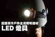 認識現今戶外主流照明器材—LED燈具