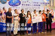 中華鐵人三項 體育署加持 澎湖首戰誓師典禮