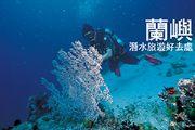 蘭嶼 潛水旅遊好去處