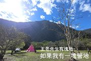 王老先生有塊地~如果我有一塊營地