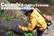 Columbia OutDry Extreme零滲透防水外套開箱實測心得