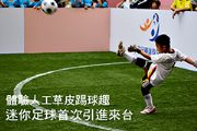 體驗人工草皮踢球趣 迷你足球首次引進來台