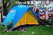 Merrell春夏跨界玩很大 Capra Rapid全方位罩得住