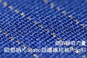 歐都納X-Static銀纖維短袖Polo衫 銀的神奇力量