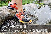 U-CAR網友實測-Merrell Capra Rapid水陸山三棲鞋