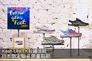 Keen UNEEK拉繩涼鞋 日本限定聯名限量鞋款