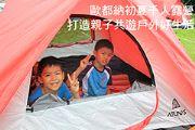歐都納初夏千人露營 打造親子共遊戶外好生活
