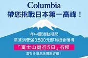 Columbia單筆消費滿3,500元 即可抽「富士山健行5日行程」