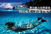 夏日戲水拍照密技 拍出吸引人的潛水相片