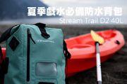 夏季戲水必備防水背包 Stream Trail Dry Tank D2 40L