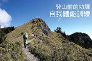 登山前的功課 自我體能訓練