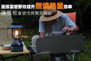 露營野炊擋風板重要性與實測驗證